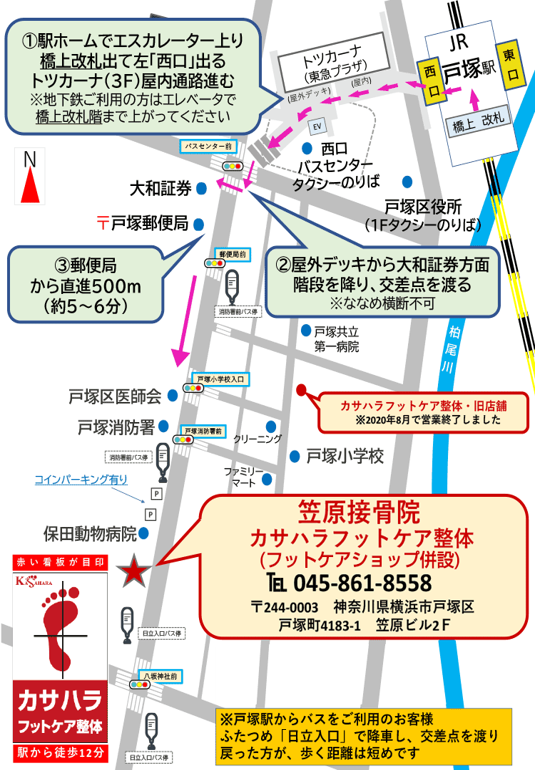 カサハラフットケア整体院までの地図